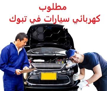 وظائف السعودية مطلوب كهربائي سيارات في تبوك Car electrician