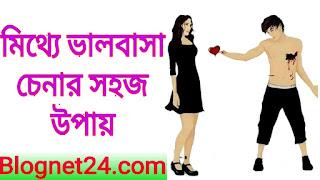 মিথ্যে ভালবাসা চেনার উপায় How to recognize false love?