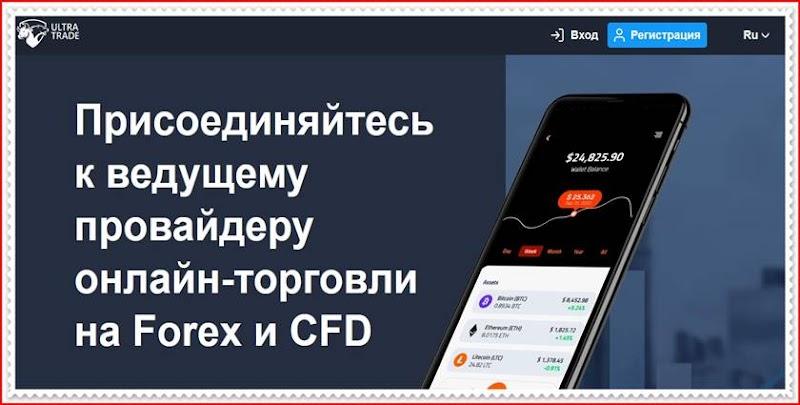 Мошеннический сайт utgx.pro – Отзывы, развод! Компания UTGX мошенники