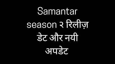 Samantar Season 2 release date Update