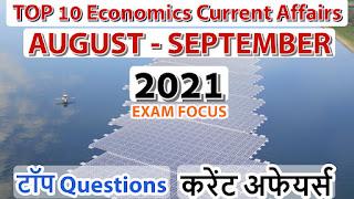 economics current affairs August, september 2021