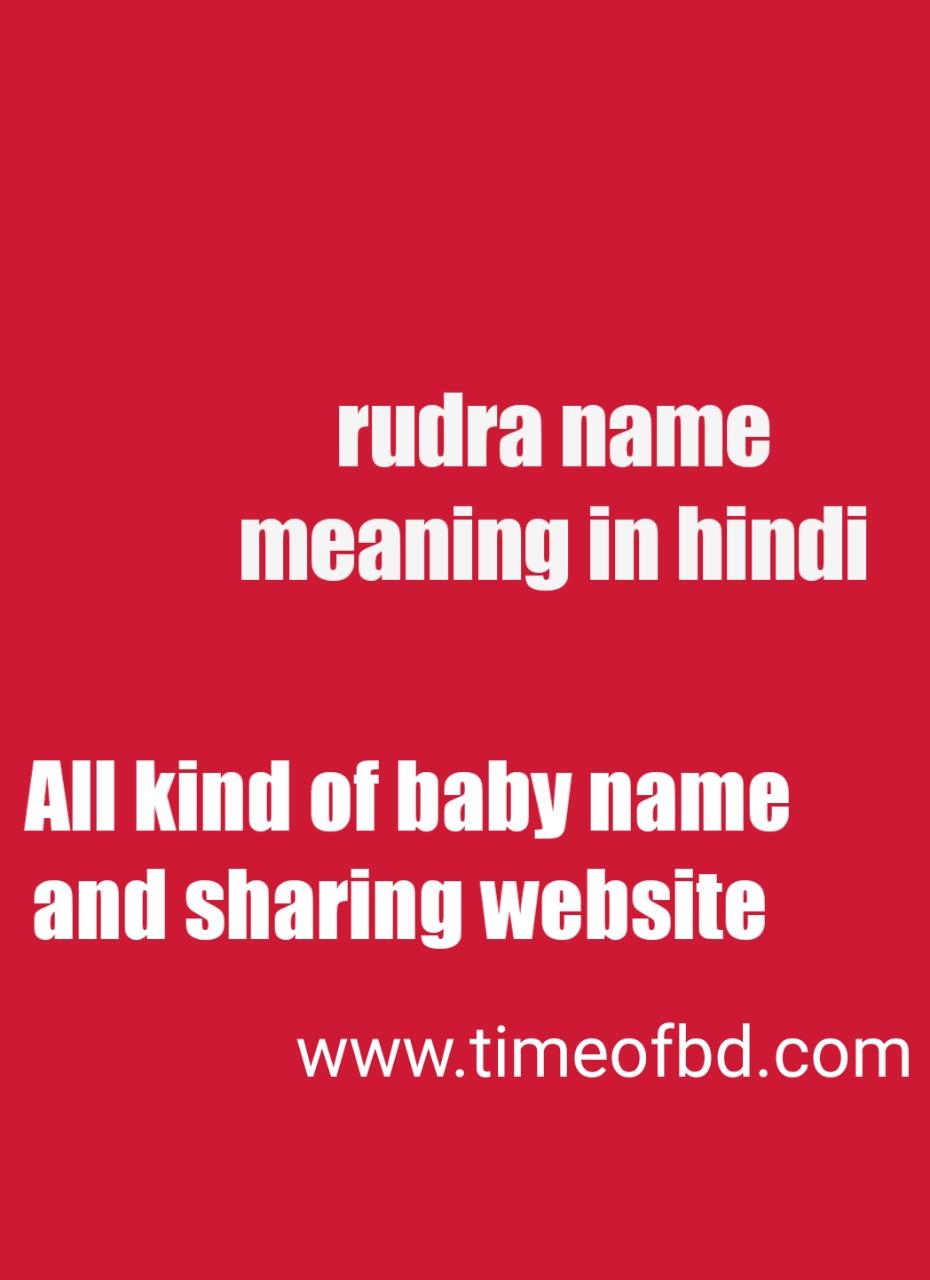 rudra name meaning in hindi,rudra ka meaning, rudra meaning in hindi dictionary, meaning of rudra in hindi