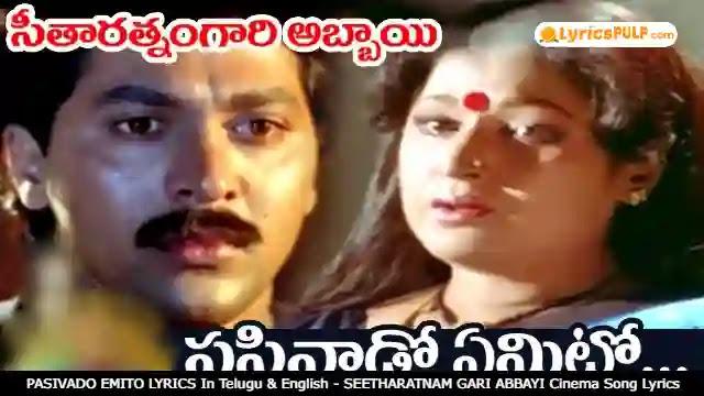 PASIVADO EMITO LYRICS In Telugu & English - SEETHARATNAM GARI ABBAYI Cinema Song Lyrics