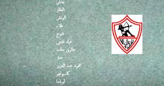 نهائى كأس مصر:تشكيل الزمالك .. عماد فتحى أساسياً وعودة فتوح وجنش
