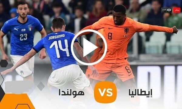 مشاهدة مباراة ايطاليا وهولندا بث مباشر اليوم 14-10-2020 دوري الامم الاوروبية