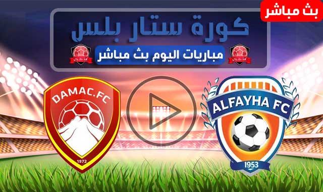 مشاهدة مباراة الفيحاء وضمك بث مباشر اليوم الخميس 20 - 08 - 2020 في الدوري السعودي
