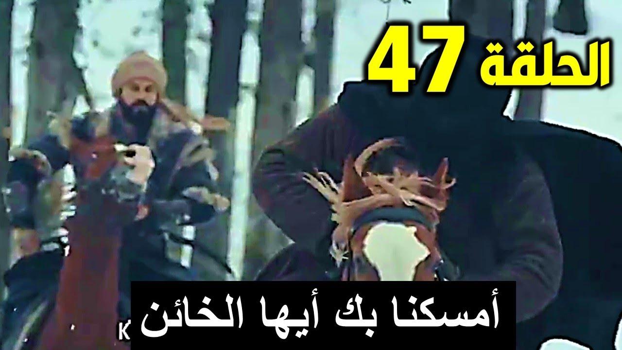 مسلسل قيامة المؤسس عثمان الحلقة 47 اعلان 2 مترجم ومدبلج