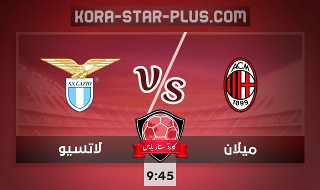 مشاهدة مباراة ميلان ولاتسيو كورة ستار بث مباشر اونلاين لايف اليوم بتاريخ 23-12-2020 الدوري الايطالي