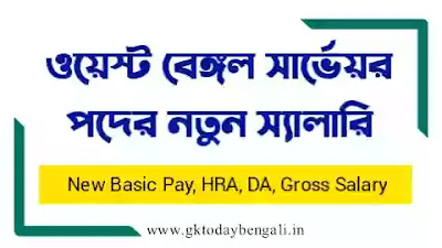 Government Surveyor Salary In West Bengal