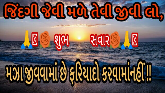 Top 20 gujarati suvichar good morning, good morning gujarati suvichar, gujarati suvichar text, good morning message in gujarati, gujarati good morning quotes