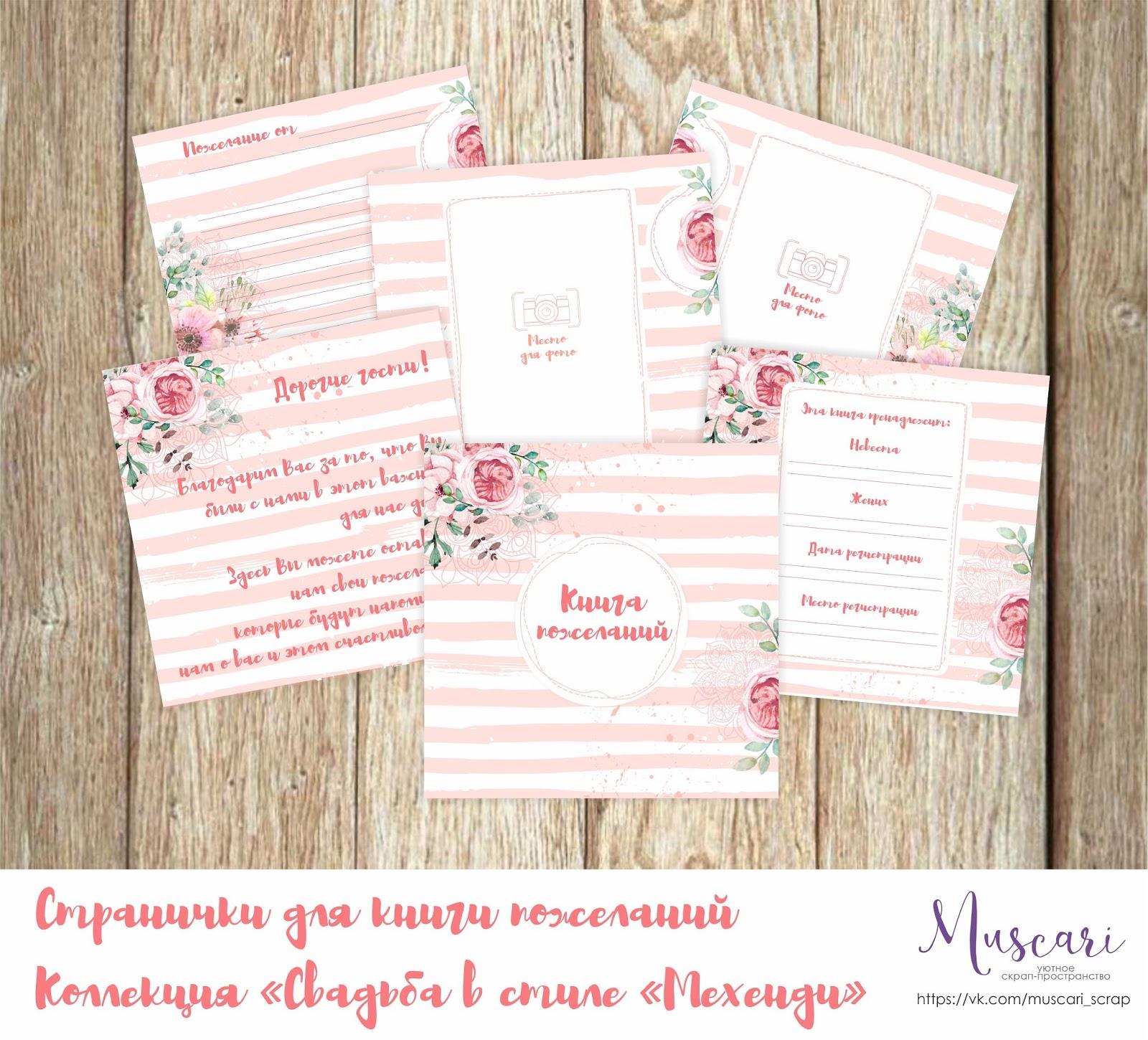 Свадебный блокнот для подготовки к свадьбе