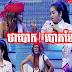 [Khmer Comedy] Tha Baok Baok Men (12 August 2016)