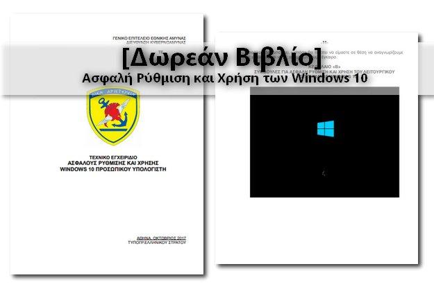 Δωρεάν βιβλίο για την σωστή χρήση των Windows 10 και την ασφάλεια του Ηλεκτρονικού υπολογιστή.