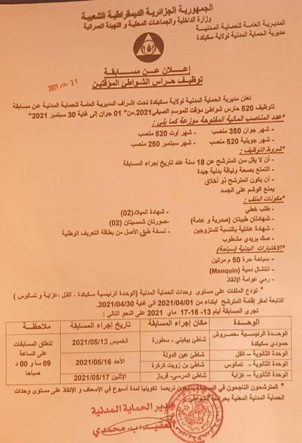 اعلان عن مسابقة لتوظيف 520 حارس الشواطئ المؤقتين