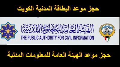 رابط حجز موعد البطاقة المدنية الكويت BACI KUWAIT