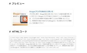 【Blogger】リンクのサムネイルをブログカードで埋め込む方法