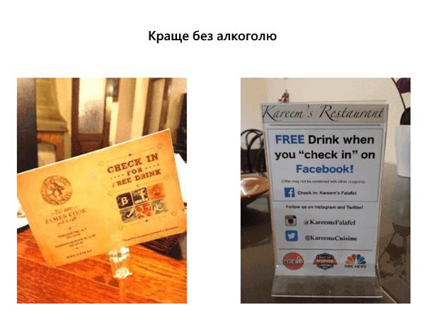 Безкоштовні напої