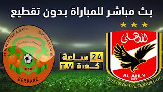 مشاهدة مباراة الأهلي ونهضة بركان بث مباشر بتاريخ 28-05-2021 كأس السوبر الأفريقى