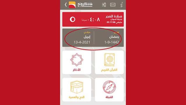 تحميل إمساكية رمضان 2021