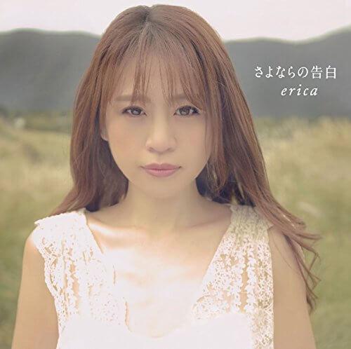 erica – さよならの告白 Lyrics 歌詞 PV