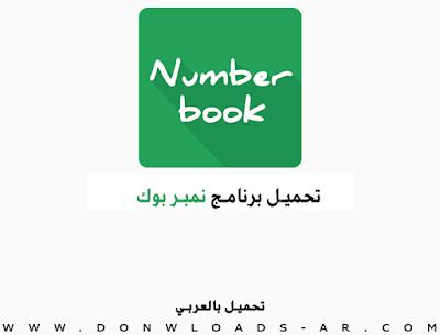 برنامج نمبر بوك Number Book لجميع انواع الأجهزة