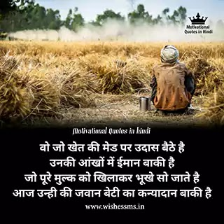 BEST 100 SAD QUOTES, STATUS IN HINDI WITH IMAGES