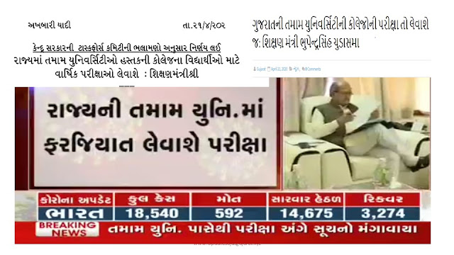 Examination of all university colleges of Gujarat will be taken