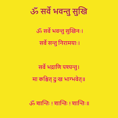 Mantra in Hindi