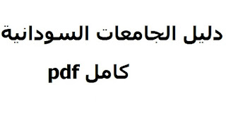 daleel.admission.gov.sd 2021 ~ ننشر دليل نسب القبول للجامعات السودانية لعام 2020-2021 PDF الخاص والعام - وزارة التربية والتعليم في السودان دليل قبول الجامعات السودانيه ٢٠٢١ الاهلية والعالميه