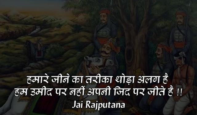 rajputana whatsapp status