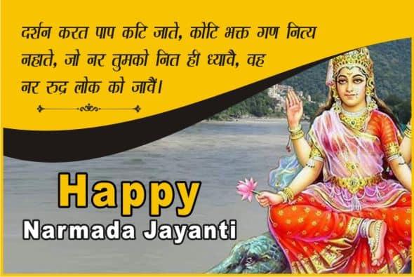 maa Narmada Jayanti Wishes Images