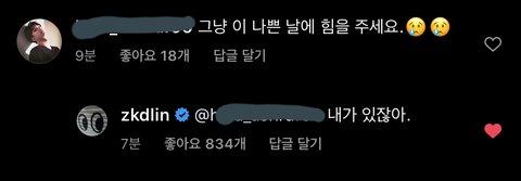 [PANN] Kai'nin Instagram'da hayranlara verdiği cevaplar gülümsetti