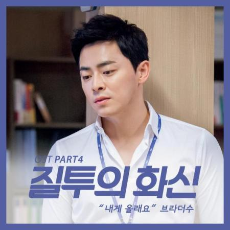 Chord : Brother Su (브라더수) - Would You Come To Me (내게 올래요) (OST. Jealousy Incarnate)