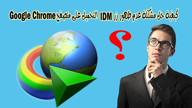 كيفية حل مشكلة عدم ظهور زر التحميل IDM على متصفح Google Chrome