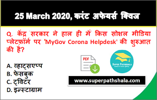 Daily Current Affairs Quiz in Hindi 25 March 2020