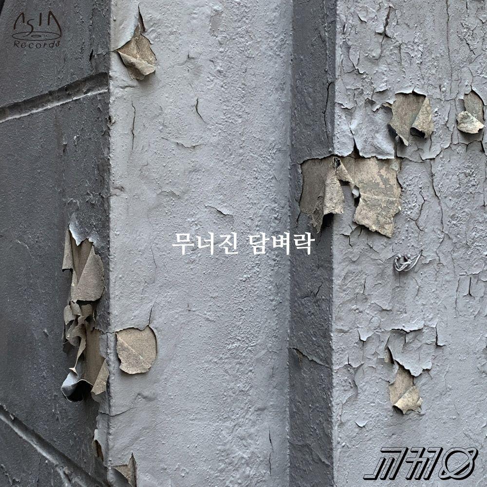 GYOJUNG – Broken Wall – Single