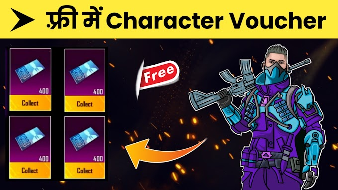 BGMI में Free Character Voucher कैसे लें