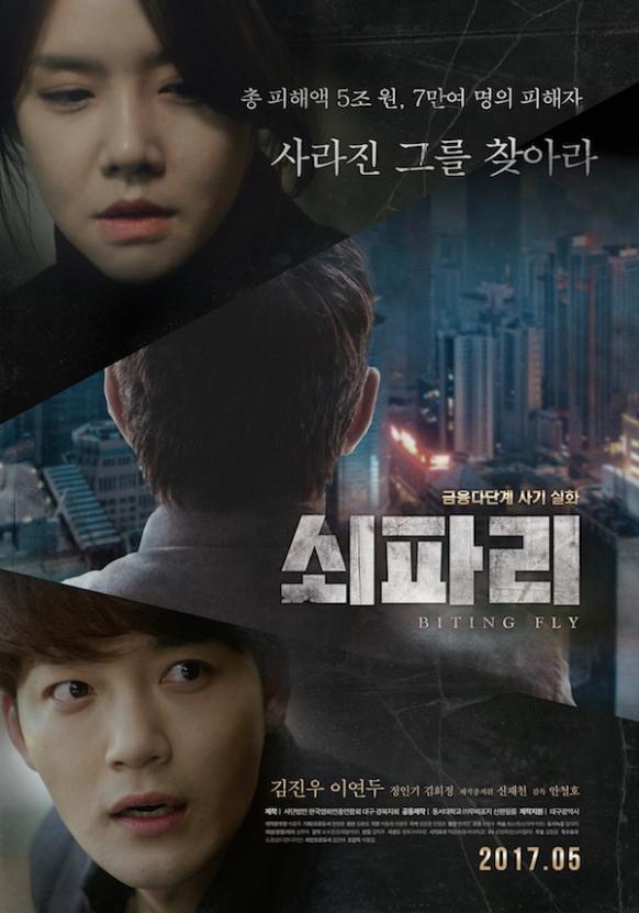 Sinopsis Film Korea: Biting Fly / Soepari / 쇠파리 (2017)
