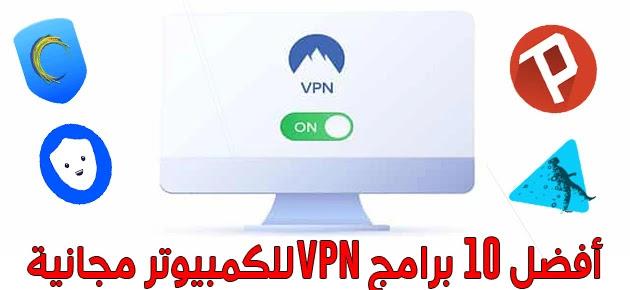 أفضل 10 برامج VPN للكمبيوتر مجانية وسريعة