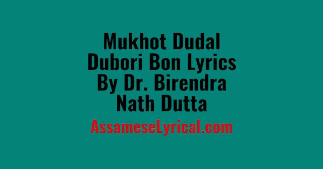 Mukhot Dudal Dubori Bon Lyrics