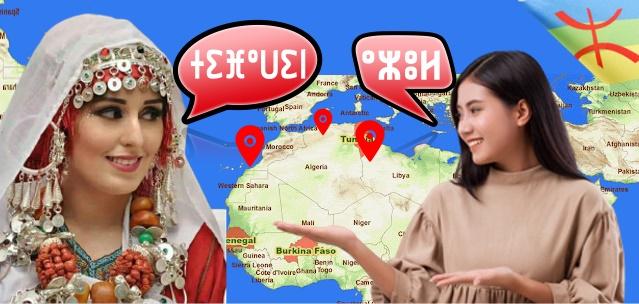 اللغة لامازيغية شمال افريقيا