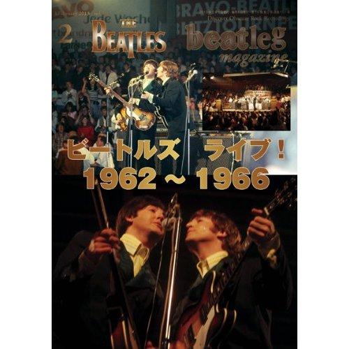 雑誌「beatleg magazine」 2012年2月号 (vol.151)特集は「ビートルズ ライブ! 1962~1966」