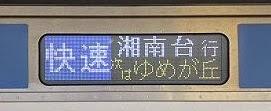 快速 湘南台行き 11000系側面