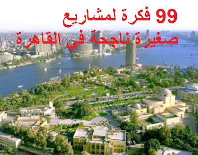 مشاريع صغيرة في القاهرة