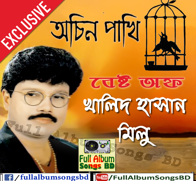 Ochin Pakhi by Khalid Hasan Milu | Bangla Song | Full