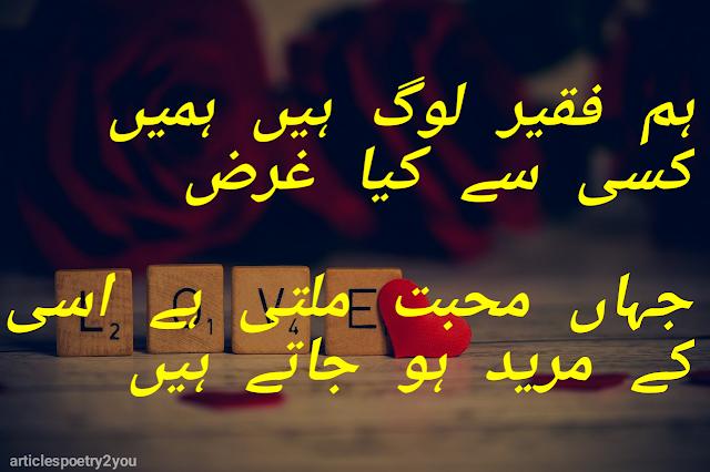 Urdu poetry on 2 lines