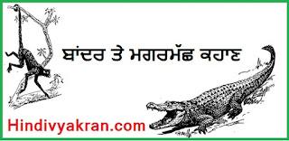 "Punjabi Story on ""Monkey and Crocodile"", ""ਬਾਂਦਰ ਤੇ ਮਗਰਮੱਛ ਕਹਾਣ"", ""Bandar te Magarmach Punjabi Kahani"" for Students"