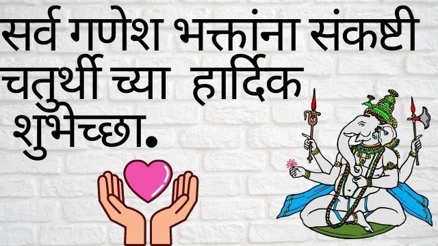 Happy-Sankashti-Chaturthi-In-Marathi