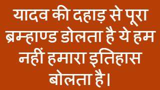 Yadav Status