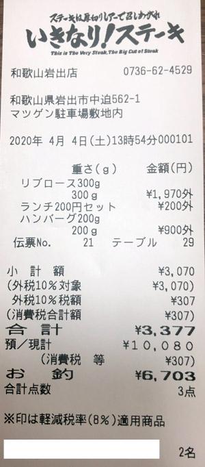 いきなりステーキ 和歌山岩出店 2020/4/4 飲食のレシート